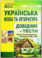 ЗНО | Українська мова та лiтература | Довідник + тести | Курилiна