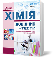 ЗНО   Хімія   Довідник + тести   Ярошенко