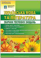 ЗНО | Українська мова та лiтература. Збірник тестів | Курилiна