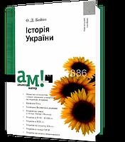 Історія України   підручник для ВНЗ   Бойко