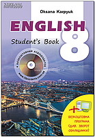 8 клас | Англiйська Мова підручник | Карп'юк