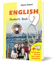 9 клас | Англiйська мова (програма 2017) Підручник | Карп'юк