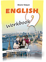 9 клас | Англiйська мова (програма 2017) Робочий зошит | Карп'юк