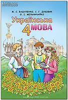 4 клас | Українська мова. Підручник | Вашуленко М. С.