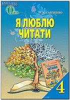 4 клас | Я люблю читати. Посібник із позакласного читання| Савченко О. Я.