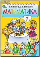 3 клас | Математика. Підручник | Рівкінд Ф. М.