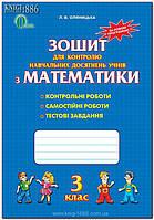 3 клас | Математика. Зошит для контролю навч. досягнень | Оляницька Л. В.