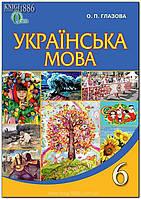 6 клас   Українська мова. Підручник   Глазова О. П.