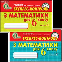 6 клас | Математика. Експрес-контроль комплект (частина 1,2) | Тарасенкова Н. А.