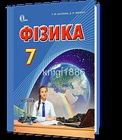 7 клас | Фізика. Підручник 2015 (академ. Профіль. рівень) | Засєкіна Т. М.
