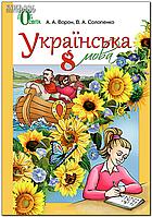 8 клас   Українська мова (російська мова навчання). Підручник (програма 2016)   Ворон
