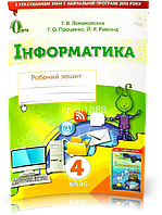 4 клас | Інформатика. Робочий зошит. | Ломаковська Г. В.