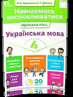 4 клас | Українська мова. Навчаємось висловлюватися | Вашуленко