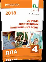4 клас | ДПА 2018 | Математика ЗБІРНИК ПІДСУМКОВИХ КОНТРОЛЬНИХ РОБІТ | Оляницька