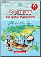 6 клас | Географія. Зошит для практичних робіт