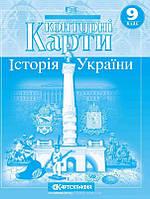 9 клас | Контурна карта. Історія України | Картографія