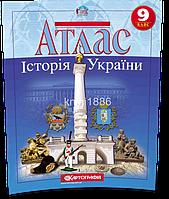9 клас | Атлас. Історія України | Картографія