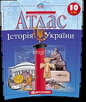 10 клас | Атлас. Історія України | Картографія