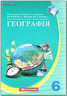 6 клас | Географія. Підручник | Топузов