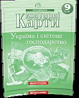9 клас | Контурна карта. Україна і світове господарство | Картографія