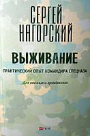 Нагорский С.В. Выживание. Практический опыт командира спецназа