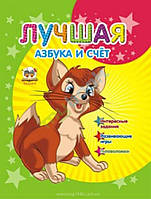 """Книга """"Лучшая азбука и счет""""   Илья Мельников   Талант"""
