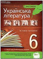 6 клас | Українська література. Хрестоматія | Положий Т. М.