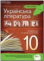 10 клас | Українська література. Хрестоматія (академ та проф. рів.) | Черсунова Н. І.