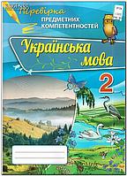2 клас | Перевірка предметних компетентностей. Українська мова | Пономарьова