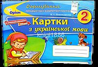 2 клас | Українська мова. Формування предметних компетентностей | Пономарьова