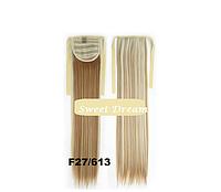 Хвост на ленте из искусственных волос, шиньон, наращивание волос, длина - 55 см, вес - 80 г, цвет - F27\613