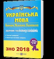 ЗНО 2018   Українська мова. Тестові завдання   Білецка