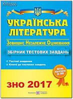 ЗНО 2017   Українська література. Тестові завдання   Витвицька