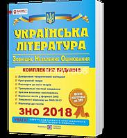 ЗНО 2018   Українська література. Комплексна підготовка. Поглиблений та базовий рівні   Витвицька