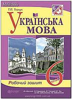 6 клас | Українська мова. Робочий зошит (до Єрмоленко) | Ткачук Т.П.