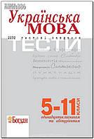 5-11 клас   Українська мова. Тести   Штонь О.П.