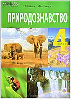 4 клас | Природознавство. Підручник | Гладюк