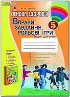5 клас | Основи здоров'я. Вправи, завдання, ігри | Поліщук Н.М.