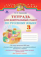 3 клас | Тетрадь для контрольных работ. Русский язык | Самонова