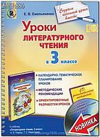 3 клас   Літературне читання. Уроки литературного чтения   Ємельяненко О.В.