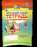 4 класс   Русский язык тетрадь по развитию речи   Самонова