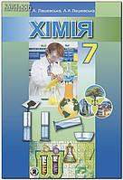 7 клас | Хімія. Підручник (нова програма 2015) | Лашевська Г.А.