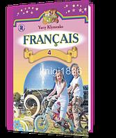 4 клас   Французька мова. Підручник   Клименко Ю.М.