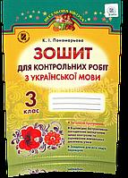 3 клас | Українська мова. Зошит для контрольних робіт | Пономарьова
