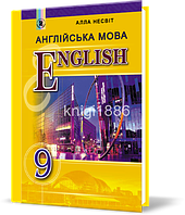 9 клас | Англійська мова. Підручник (програма 2017) | Несвіт А.М.