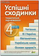 4 клас | Успішні сходинки. Тематичне оцінювання. | Рогова О. Л.