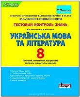 8 клас | Тестовий контроль знань. Українська мова та література. | Заболотний