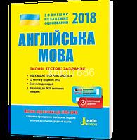 ЗНО 2018 | Типові тестові завдання Англійська мова | Мясоєдова