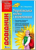 1-4 клас | Довідник молодшого школяра. Українська мова і мовлення | Вашуленко