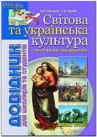 Світова та Українська Культура для школярів та студентів   Греченко В. А.